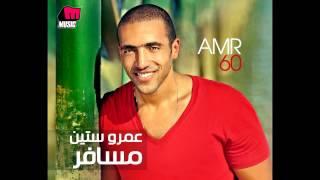 مازيكا Amr 60 - 7ad Aaref / عمرو ستين - حد عارف تحميل MP3