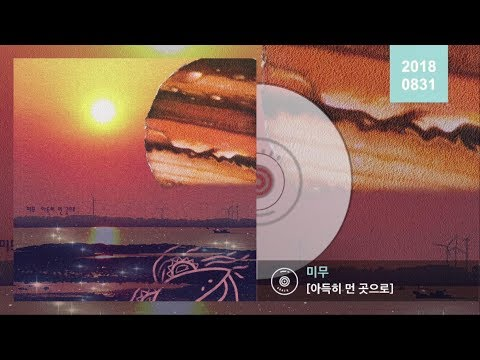 🆕 [Mirrorball Music] New Releases August 31