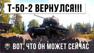 ЛЕГЕНДАРНЫЙ Т-50-2 ВЕРНУЛСЯ В WORLD OF TANKS ЧТОБЫ НАГИБАТЬ!