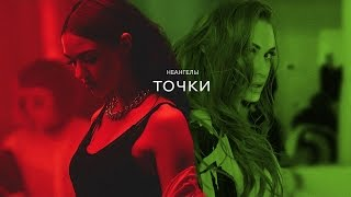 НЕАНГЕЛЫ — ТОЧКИ [OFFICIAL VIDEO]