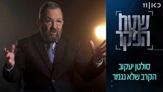שטח הפקר עונה 3 | סולטן יעקוב, הקרב שלא נגמר - פרק 4