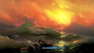Картины И.К. Айвазовского (видео-экскурсия)