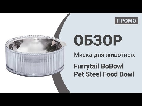 Миска для животных Furrytail BoBowl Pet Steel Food Bowl — Промо Обзор!