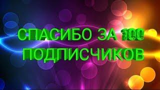 СПАСИБО БОЛЬШОЕ ЗА 100 ПОДПИСЧИКОВ!!!