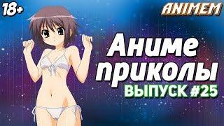 Аниме приколы под музыку   Anime Crack   Смешные моменты аниме   Анкорд жжёт   Аниме музыка #25