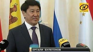 Посол Казахстана в Беларуси -- о ЕАЭС
