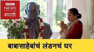 Ambedkar memorial, London लंडनमध्ये आंबेडकर स्मारकाला दररोज भेट देणाऱ्या शारदाताई(BBC News Marathi)