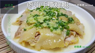 蔥油手撕雞腿 Hand-Shredded Chicken Legs with Shallot Oil