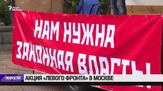 """Акция """"Левого фронта"""" в Москве / Новости"""