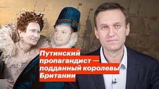 Путинский пропагандист — подданный королевы Британии