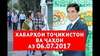 Хабарҳои Тоҷикистон ва ҷаҳон аз 06.07.2017