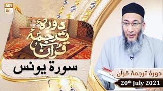 Daura e Tarjuma e Quran - Shuja Uddin Sheikh - 20th July 2021 - ARY Qtv