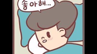 [카툰가사집] CHEEZE(치즈)_Love You(좋아해)(bye)– 소년 ver.