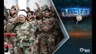 ميليشيات إيرانية تحارب بالنيابة عن النظام بدرعا