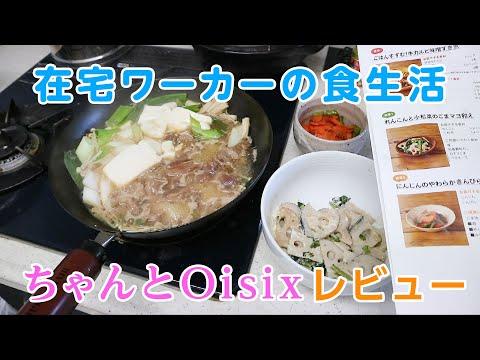 , title : '在宅ワーカーの食生活 ちゃんとOisixのレビュー