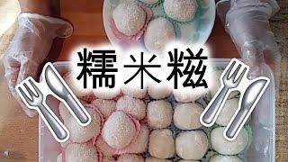 糯米糍 Nuomici   廚娘 Bonnie's Kitchen