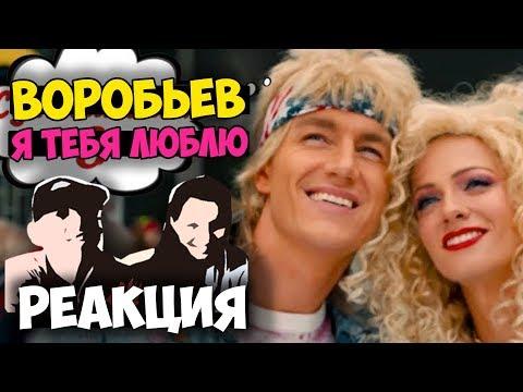 Алексей Воробьев - Я тебя люблю КЛИП 2017   Русские и иностранцы слушают русскую музыку