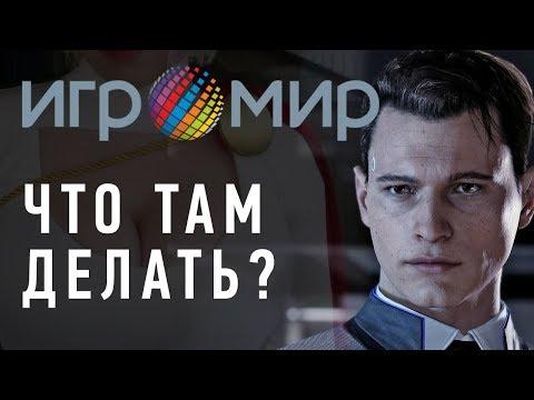 Инфакт про Игромир 2018.