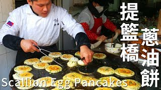 With the skills from last century – green onion pie [in Tilanqiao, Shanghai]