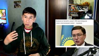 Наши пенсионные  накопления снова пустят  на поддержку Казахстанских банков