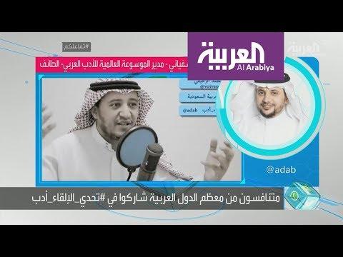 العرب اليوم - الموسوعة العالمية للأدب العربي تنظم تحدي لإلقاء الشعر عبر