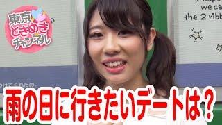 雨の日に行きたいテ゛ートは?東京ときめきチャンネル - YouTube