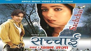 Sachchai Kaise Ho Jala Pyar Pawan Singh Nonstop Jukebox