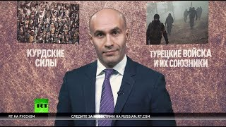 Битва за Африн: турки и курды в ожидании вмешательства Асада