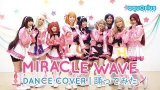 【aqu♡rius】Miracle Wave 踊ってみた【dance cover】
