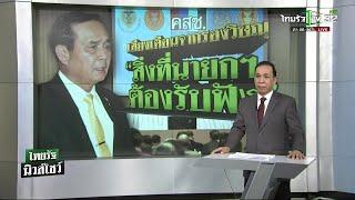 เสียงเดือนจากรองวิษณุ สิ่งที่นายกต้องฟัง : ขีดเส้นใต้การเมืองไทย | 15-12-61 | ไทยรัฐนิวส์โชว์