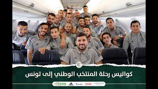 Equipe d'Algérie : Comment ont voyagé les Verts d'Alger à Tunis