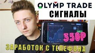 Olymp Trade: С 350р ПО СИГНАЛАМ БОТА   СКОЛЬКО МОЖНО ЗАРАБОТАТЬ ?