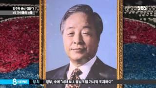 """""""음성 들리는 것 같아""""…마지막 지킨 '가신들' / SBS"""