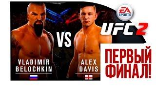 БОКСЁР ИЗБИВАЕТ ШКОЛЬНИКА! ( UFC 2 ) - Первый Финал!