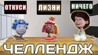 ОТКУСИ, ЛИЗНИ ИЛИ НИЧЕГО ЧЕЛЛЕНДЖ с Чинилами