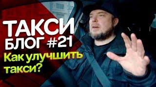 ТАКСИ БЛОГ №21 / Война пассажиров и водителей / Как улучшить сферу такси? / ТИХИЙ
