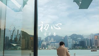 古巨基 Leo Ku 《初心》(泰禾人壽保險廣告歌) [Official MV]