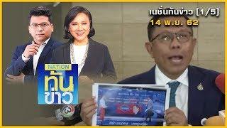 ซิโน-ไทย เจอดี หลังภูมิใจไทย เขย่ารัฐบาล ! | เนชั่นทันข่าว | 14 พ.ย. 62 | (1/5)