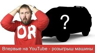 Разыгрываю машину на YouTube