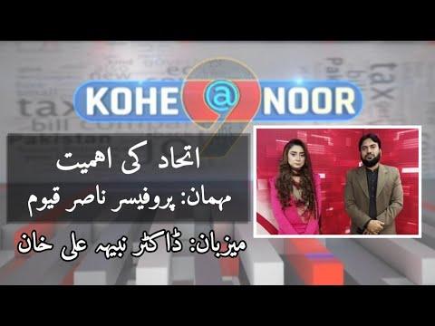Kohenoor@9 With Dr Nabiha Ali Khan 18 December 2020 | Kohenoor News Pakistan