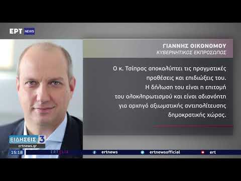 Κυβερνητικός Εκπρόσωπος: Ο κ.Τσίπρας αποκαλύπτει τις πραγματικές του θέσεις &επιδιώξεις | 28/8/21ΕΡΤ