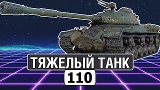 КИТАЙСКИЙ ТЯЖЕЛЫЙ ТАНК 110 ● ОБЗОР