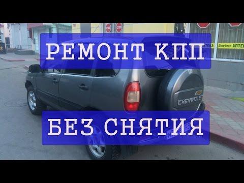 Ремонт 5-ой передачи КПП Шевроле Нивы Chevrolet NIVA