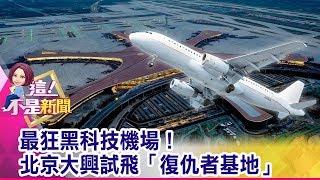 最狂黑科技機場!北京大興試飛「復仇者基地」-【這!不是新聞 精華篇】20190920-4