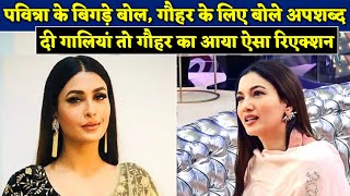Gauahar Khan Reaction on Pavitra Punia disrespect Comment in Bigg Boss 14 | BJN
