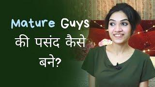 How To Impress A Mature Man | Mayuri Pandey