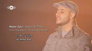 تحميل اغاني Maher Zain - Always Be There | قريباً دائماً - مترجمة MP3