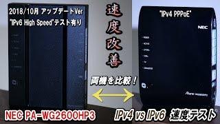 IPv6対応Wi-Fiルーター【NEC Aterm PA-WG2600HP3 Ver2.0.0】VS【WG2600HP2】!本当に快適になったのか【5GHz 11ac】で色々と検証!