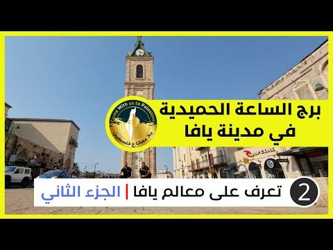 برج الساعة الحميدية في يافا | تعرف على معالم يافا - الجزء الثاني | يلا معانا ع فلسطين - Palestine