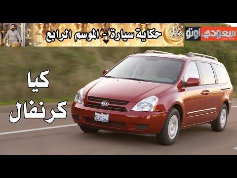 كيا كرنفال حكاية سيارة الحلقة 24 الموسم 4 بكر أزهر